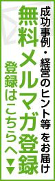 成功事例・経営のヒント等をお届け 無料メルマガ登録