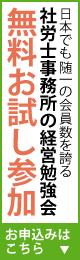 日本でも随一の会員数を誇る社労士事務所の経営勉強会 無料お試し参加 お申込みはこちら