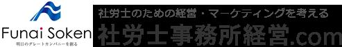 株式会社船井総合研究所 社労士事務所経営.com