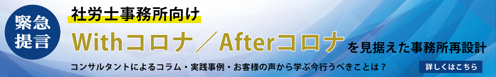 Withコロナ/Afterコロナ