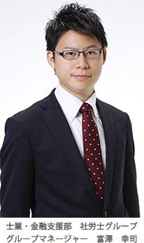 主催者 富澤幸司
