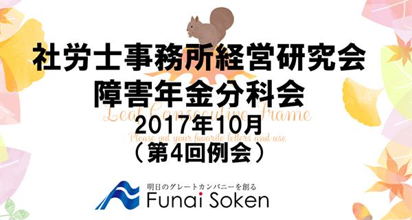 障害年金分科会 10月例会@東京