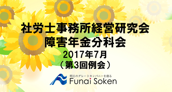障害年金分科会 7月例会@東京