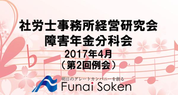 障害年金分科会 4月例会@大阪