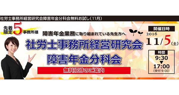 障害年金分科会@大阪