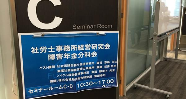 障害年金分科会@東京