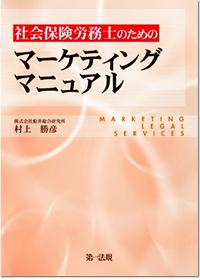 社会保険労務士のためのマーケティングマニュアル