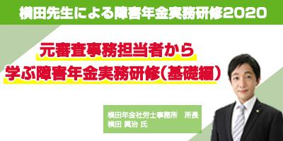 【webセミナー】横田先生による障害年金実務研修2020