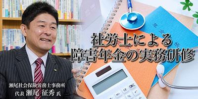 瀬尾先生に学ぶ!障害年金実務研修2021夏