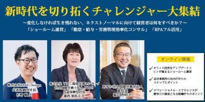 社労士事務所向けDX事務所視察クリニックセミナー