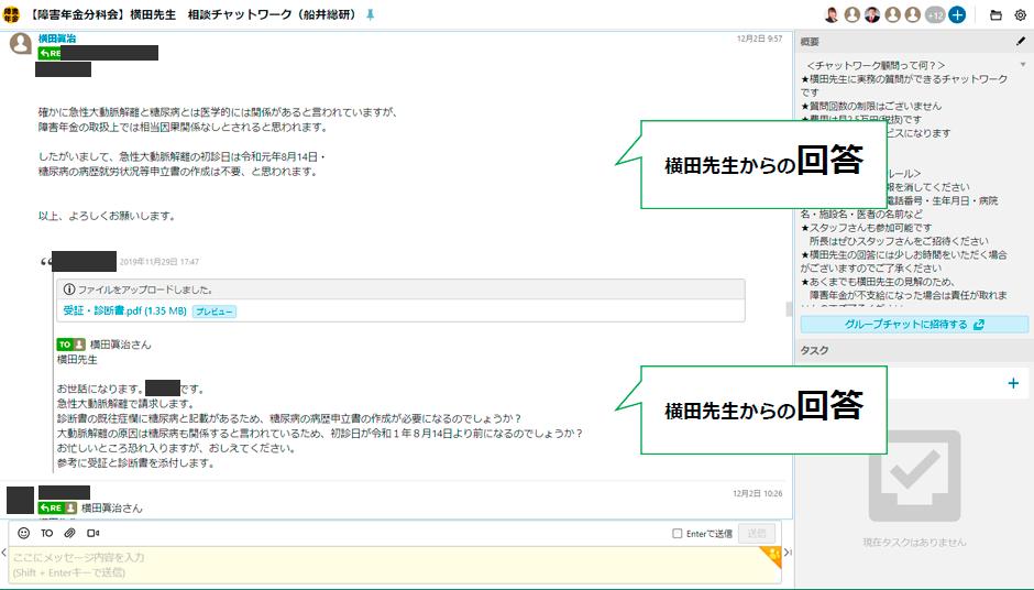 横田先生回答