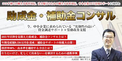【webセミナー】助成金・補助金申請コンサルティングセミナー