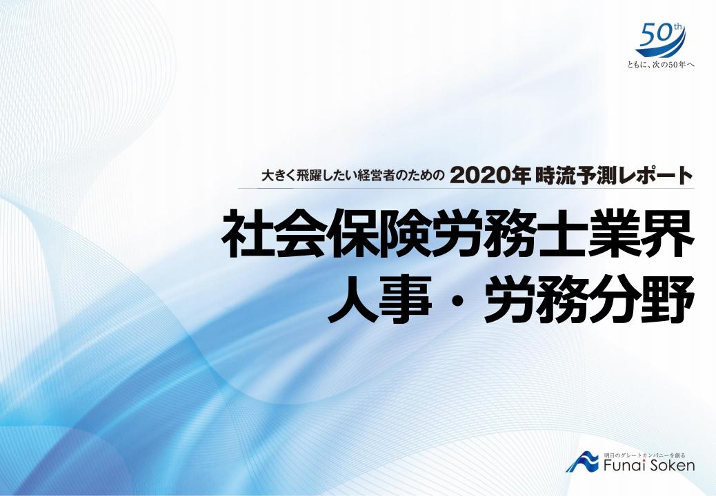 2020年時流予測レポート